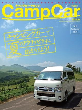 2015年9月号 Vol.51
