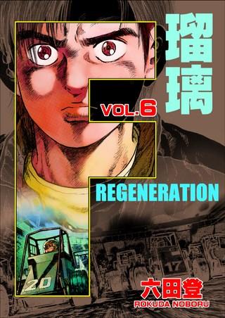 F REGENERATION 瑠璃6巻