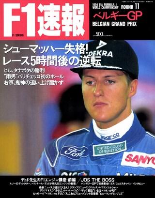 F1速報1994 Rd11 ベルギーGP号