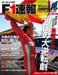 F1速報2012 Rd08 ヨーロッパGP号