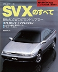 ニューモデル速報 すべてシリーズ 第108弾 アルシオーネ SVXのすべて