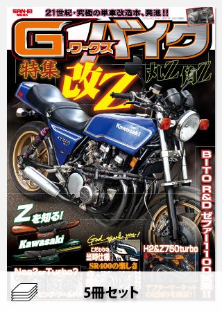G-WORKSバイク バックナンバーセット[全5冊]