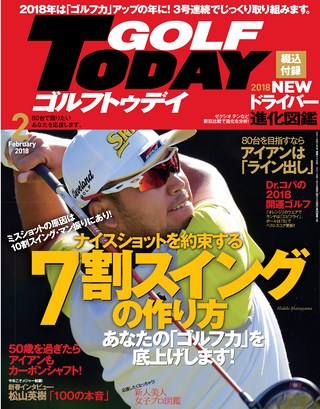 GOLF TODAY 2018年2月号 No.548