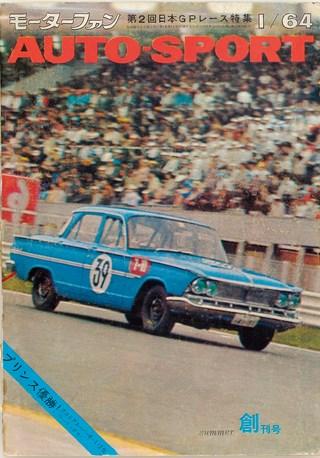 No.1 1964年 創刊号