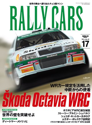 RALLY CARS Vol.17 Skoda Octavia WRC