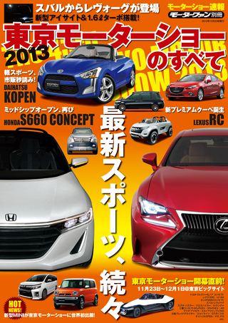 2013 東京モーターショーのすべて