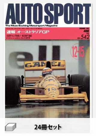 1989年オートスポーツ[24冊]セット