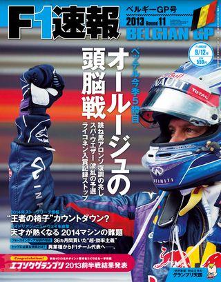 F1速報2013 Rd11 ベルギーGP号