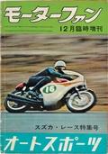 スズカ・レース特集号 1962年12月臨時増刊号