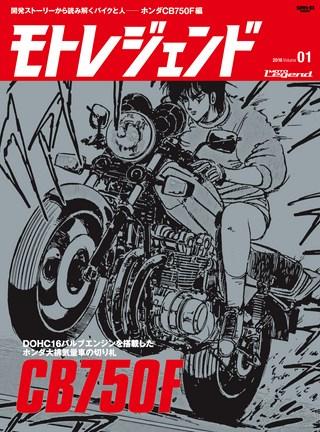 Vol.1 ホンダCB750F編