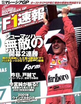 2001 Rd02 マレーシアGP号