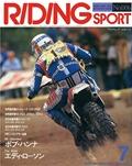 1983年7月号 No.6