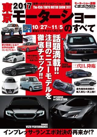 2017 東京モーターショーのすべて