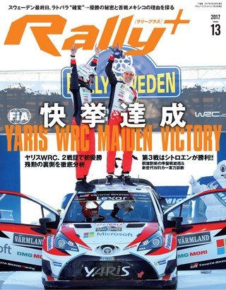 RALLY PLUS 2017 Vol.13