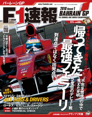 F1速報2010 Rd01 バーレーンGP号