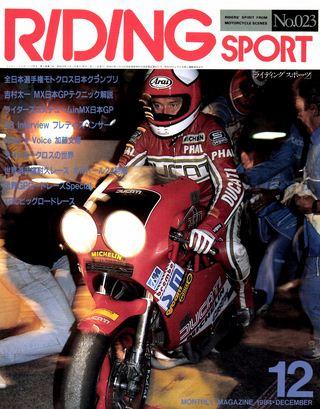 1984年12月号 No.23