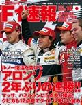F1速報2008 Rd16 日本GP号