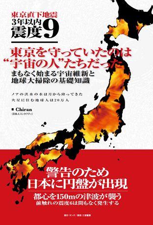 フリーマガジン 東京直下地震 3年以内 震度9[試し読み版]