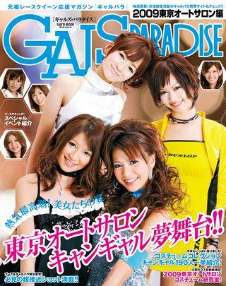 2009 東京オートサロン編