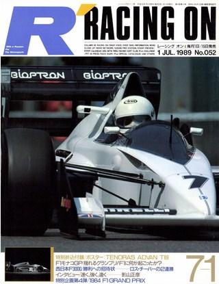 Racing on(レーシングオン) No.052
