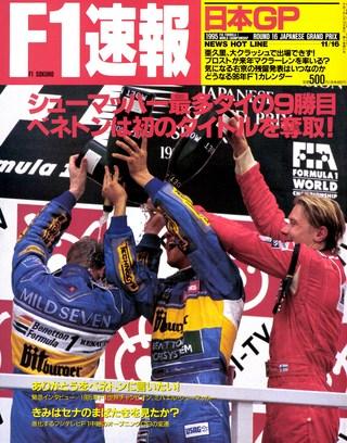 F1速報(エフワンソクホウ) 1995 Rd16 日本GP号