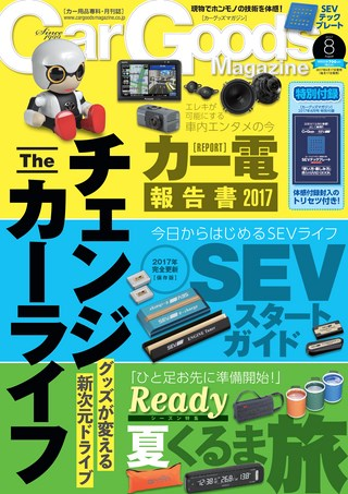 Car Goods Magazine 2017年8月号