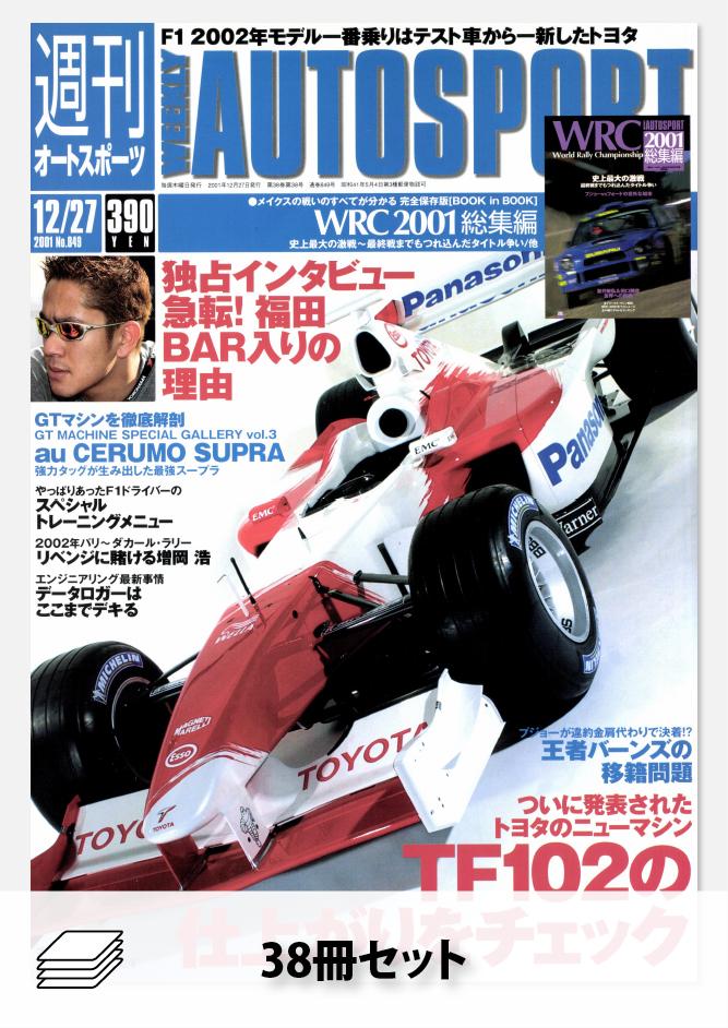 2001年オートスポーツ[38冊]セット
