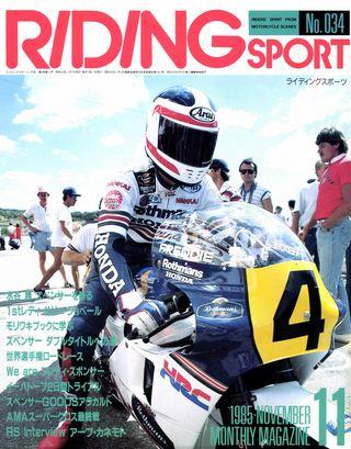 1985年11月号 No.34
