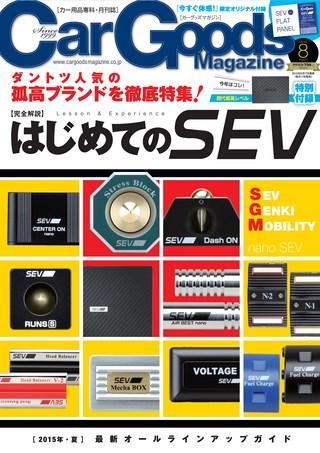 Car Goods Magazine 2015年8月号