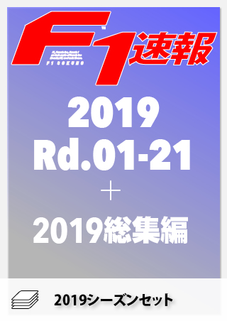 F1速報 2019年シーズンセット[全21冊]