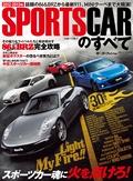 2012-2013年 スポーツカーのすべて