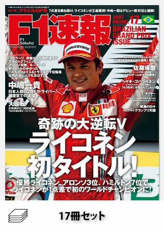 セット2007年 F1速報全17戦セット[全17冊]