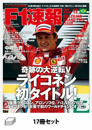 2007年 F1速報全17戦セット[全17冊]