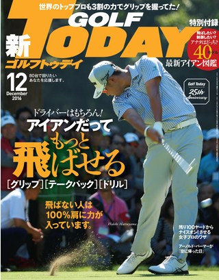 GOLF TODAY 2016年12月号 No.534