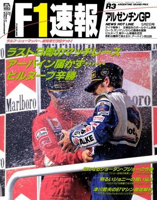 F1速報1997 Rd03 アルゼンチンGP号