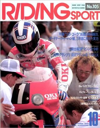1991年10月号 No.105