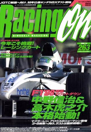 Racing on(レーシングオン) No.263