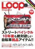LOOP Magazine(ループマガジン) Vol.15