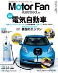 Motor Fan illustrated Vol.55[Lite版]