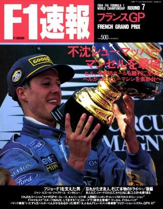 F1速報1994 Rd07 フランスGP号