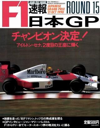 1990 Rd15 日本GP号