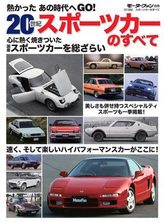 20世紀スポーツカーのすべて