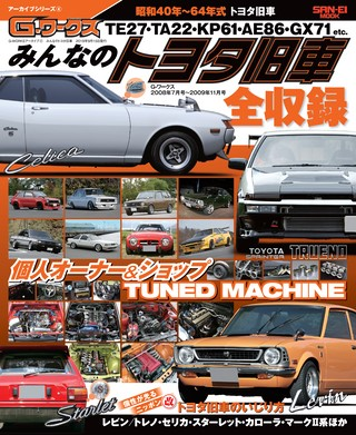 G-WORKSアーカイブ Vol.4 みんなのトヨタ旧車