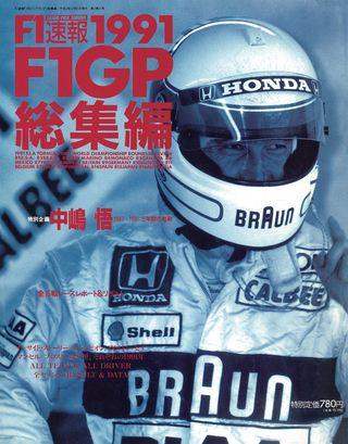 1991 総集編