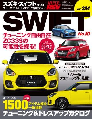Vol.234 スズキ・スイフト No.10