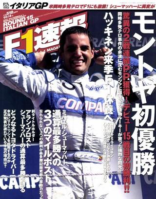 2001 Rd15 イタリアGP号