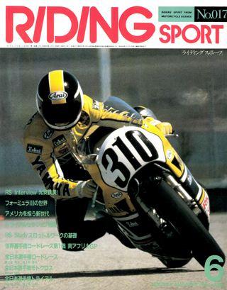 1984年6月号 No.17