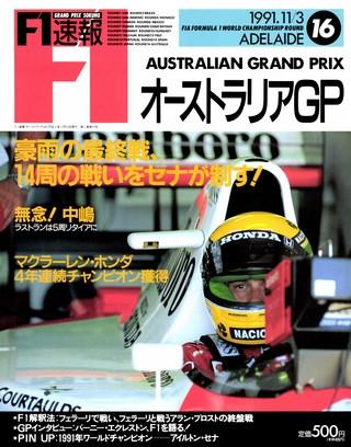 1991 Rd16 オーストラリアGP号
