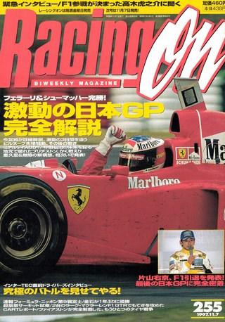 Racing on(レーシングオン) No.255