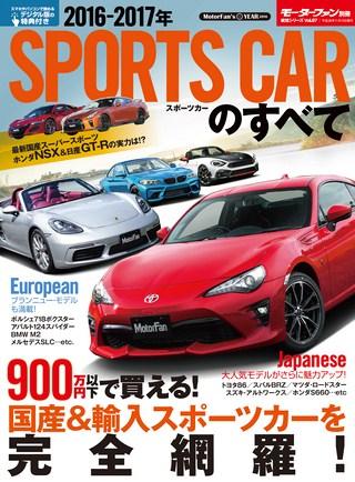 2016-2017年 スポーツカーのすべて